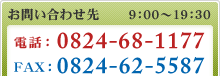 お気軽にお電話ください