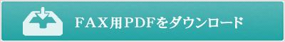 FAX用PDFをダウンロード